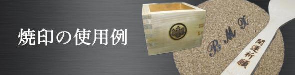 焼印の使用例