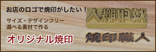 【オリジナル焼印】お店のロゴで焼印がしたい!サイズ・デザインフリー選べる素材で作る