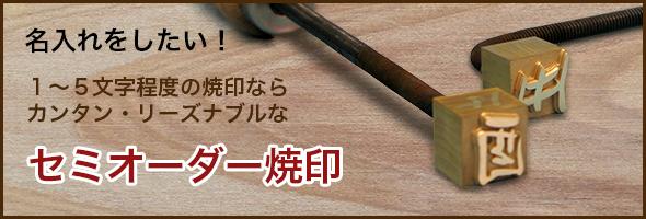 【セミオーダー焼印】名入れをしたい!1~5文字程度の焼印ならカンタン・リーズナブル