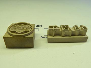 焼印の加工:深さ2㎜(左)深さ8mm(右)