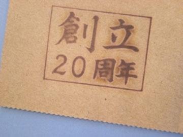 焼印の使用例05