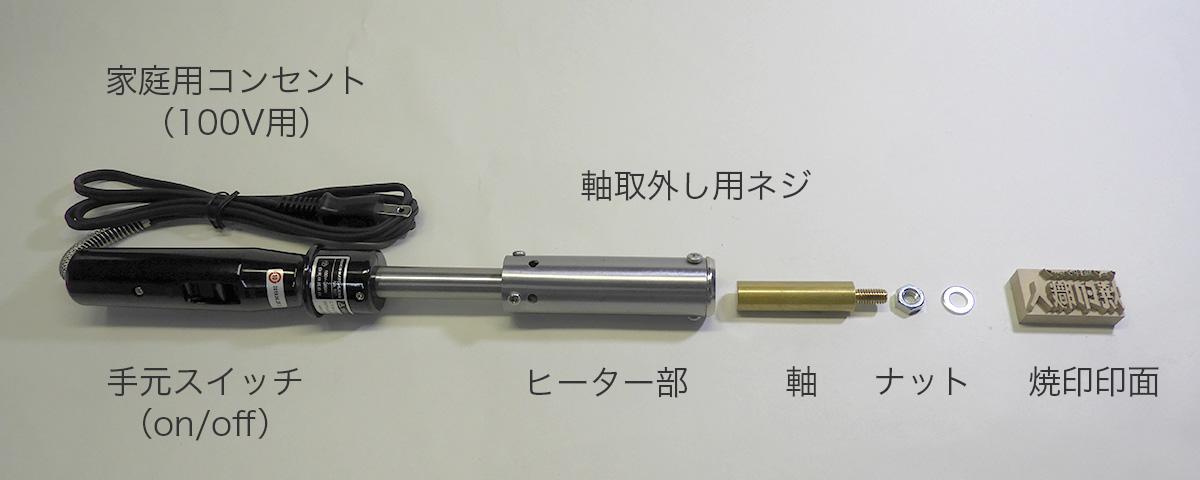 電熱式焼印の構造