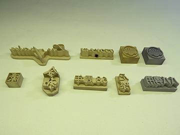 焼印の種類:焼印各種