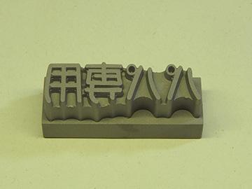 焼印の種類:ステンレス製焼印